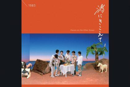 パーマリンク先: 3rdアルバム「渚にきこえて」好評発売中!