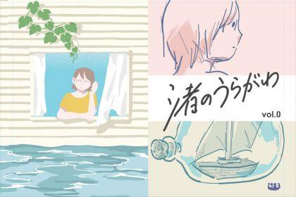 パーマリンク先: 初のzine、「渚のうらがわ vol.0」全国のレコード店・書店で配布開始!