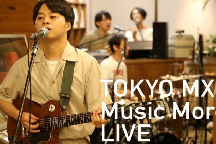 """パーマリンク先: TOKYO MX """"ミュージック・モア""""出演決定!"""