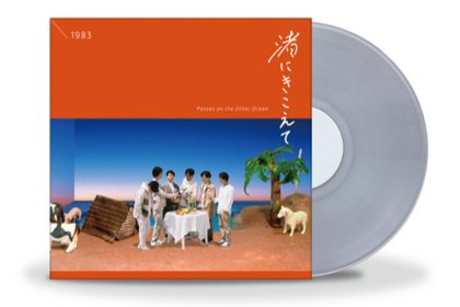 パーマリンク先: 『渚にきこえて(Passes on the Other Ocean)』LP RELEASE!!
